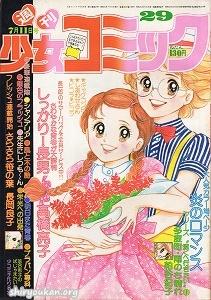 週刊少女コミック 1976年 29号
