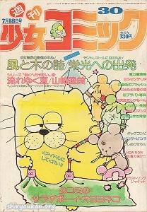 週刊少女コミック 1976年 30号
