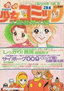 週刊少女コミック 1976年 31号