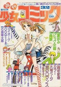 週刊少女コミック 1976年 32号