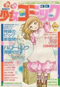 週刊少女コミック 1976年 33号