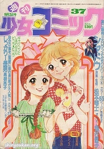 週刊少女コミック 1976年 37号