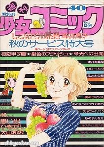 週刊少女コミック 1976年 40号