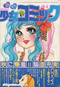 週刊少女コミック 1976年 41号