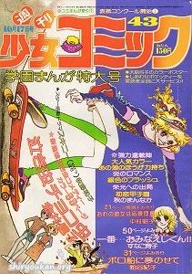 週刊少女コミック 1976年 43号