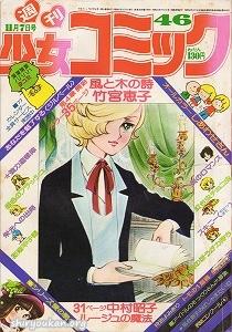 週刊少女コミック 1976年 46号
