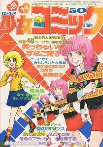 週刊少女コミック 1976年 50号
