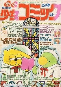 週刊少女コミック 1976年 52号