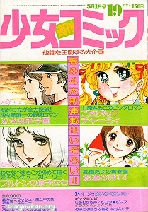 『週刊少女コミック』1977年19号