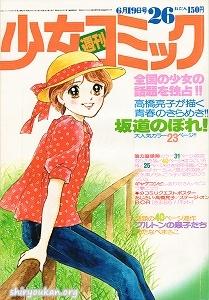 『週刊少女コミック』1977年26号