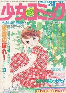 『週刊少女コミック』1977年31号