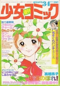 『週刊少女コミック』1977年34号