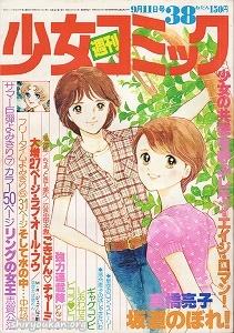 『週刊少女コミック』1977年38号