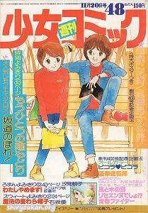 『週刊少女コミック』1977年48号