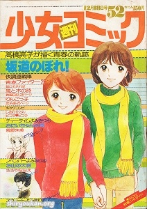 『週刊少女コミック』1977年52号