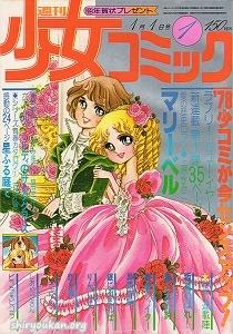 週刊少女コミック 1978年 1号