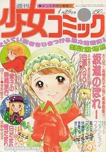 『週刊少女コミック』1978年6号