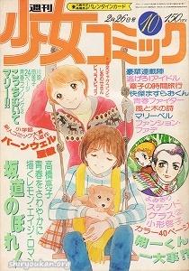 『週刊少女コミック』1978年10号