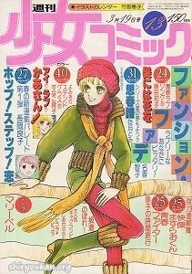 週刊少女コミック 1978年 13号