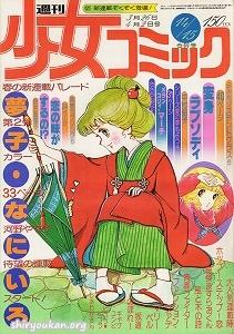 週刊少女コミック 1978年 14・15合併号