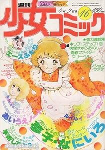 週刊少女コミック 1978年 16号