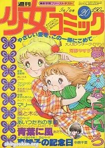 週刊少女コミック 1978年 20号