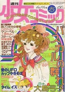 週刊少女コミック 1978年 25号