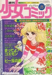 週刊少女コミック 1978年 26号