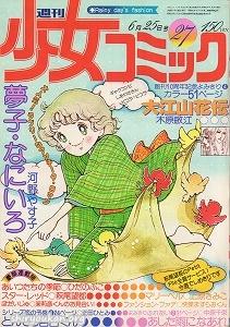 週刊少女コミック 1978年 27号