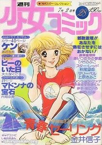 週刊少女コミック 1978年 28号