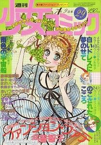 週刊少女コミック 1978年 29号