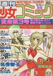 週刊少女コミック 1978年 38号