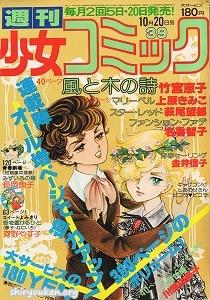 週刊少女コミック 1978年 39号