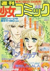 週刊少女コミック 1978年 42号
