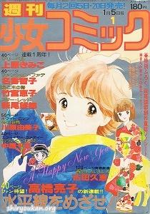 週刊少女コミック 1979年 1号