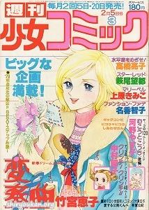 週刊少女コミック 1979年 3号