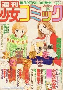 『週刊少女コミック』1979年5号