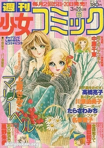 週刊少女コミック 1979年 6号
