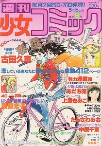 週刊少女コミック 1979年 9号