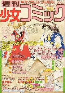 週刊少女コミック 1979年 10号