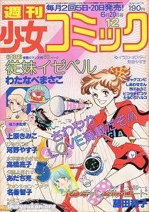 週刊少女コミック 1979年 12号