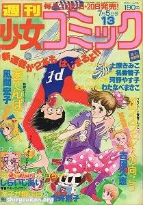 週刊少女コミック 1979年 13号