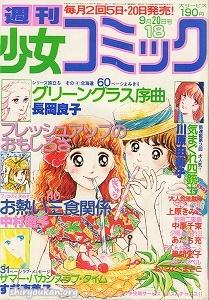 週刊少女コミック 1979年 18号