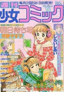 週刊少女コミック 1979年 19号