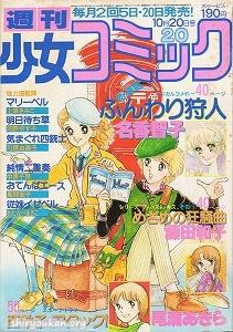 週刊少女コミック 1979年 20号