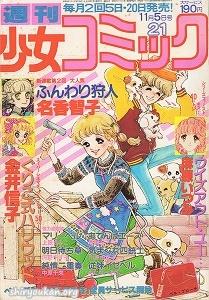 週刊少女コミック 1979年 21号