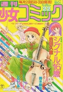 週刊少女コミック 1979年 22号