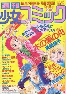 週刊少女コミック 1979年 23号