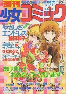 週刊少女コミック 1980年 1号