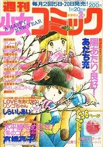 週刊少女コミック 1980年 2号